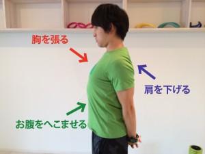肩こり解消の為の肩甲骨を下げる体操で実際に肩甲骨を下げている画像。