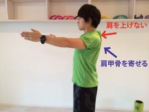 肩こり解消の為の前習え体操の行程の二つ目。肩甲骨を寄せている。