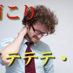 【効果抜群!】肩こりの解消のストレッチ&筋トレ11選