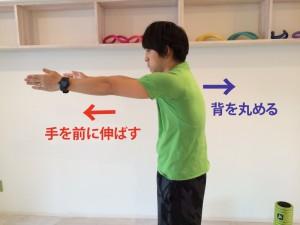 肩こり解消の為の前習え体操の行程の一つ目。手を前に伸ばしている。