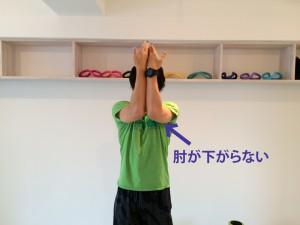 肩こり解消の為のウィンギングで両手の甲と両肘同士をくっ付けた画像。
