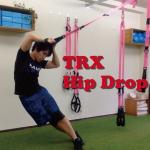TRX Hip Dropで脇腹を引き締めてくびれを作る!