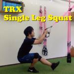 TRX Single Leg Squatで脚の機能を向上させる!