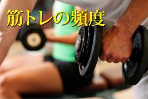 超回復?筋肉痛?筋トレの頻度について考える