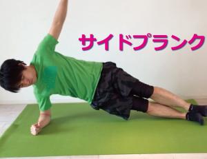脇腹への効果大!サイドプランクのやり方と3つのステップ