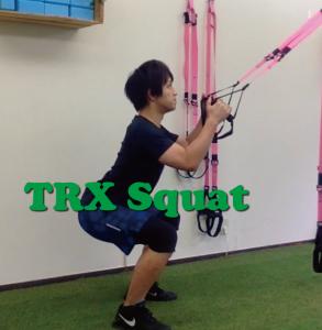 TRX Squatは初心者にもお勧め!
