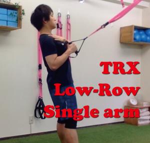 TRX Low-Row Single Armでワンハンドロウ!
