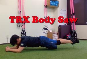TRX Body Sawでワンランク上の体幹トレーニング!