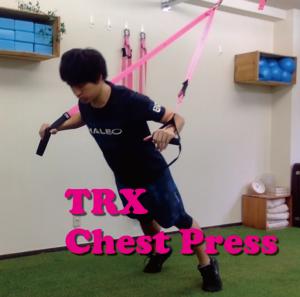 TRX Chest Pressなら腕立て伏せが出来なくても簡単!