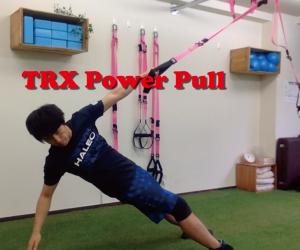 TRX Power Pullの回旋動作で背中を鍛える!