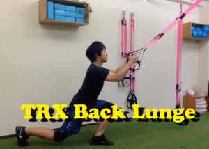 TRX Back Lungeの踏み込む動作で脚全体を鍛える!