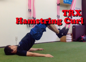 TRX Hamstring Curlで太ももの裏側を鍛える!