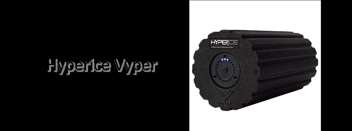 Hyperice Vyperの画像