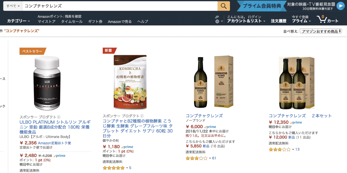 コンブチャクレンズのAmazonの検索結果