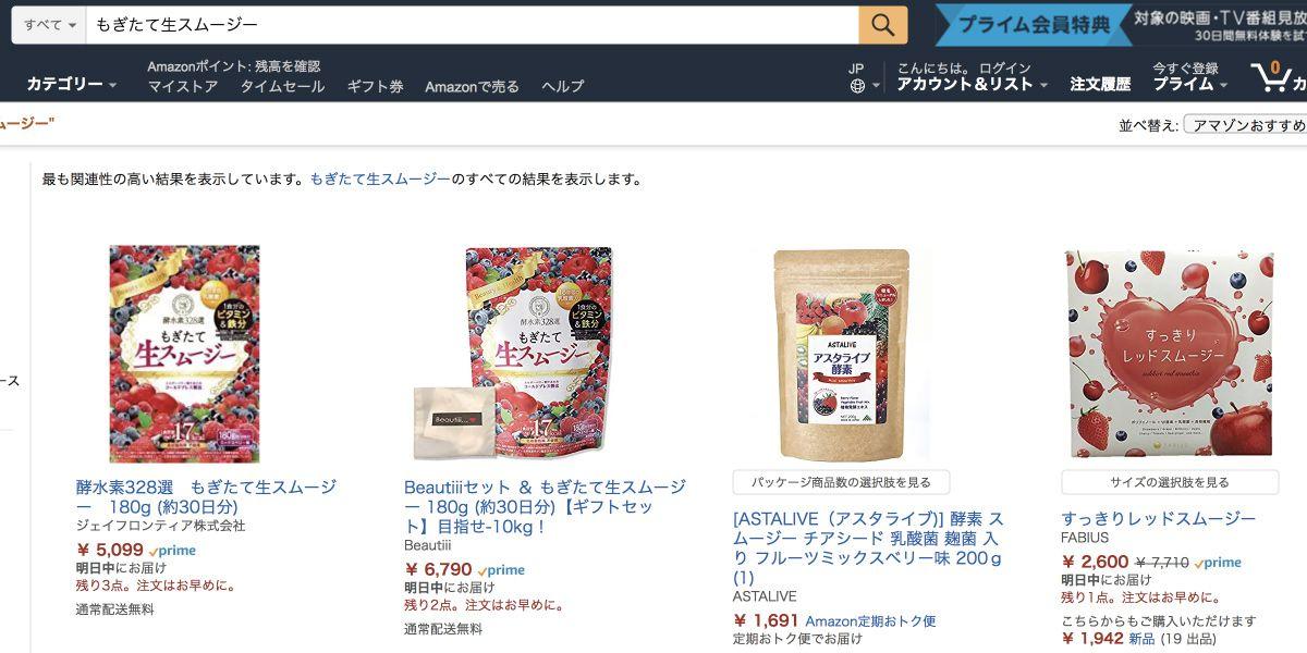 もぎたて生スムージーのアマゾンの購入画面の写真