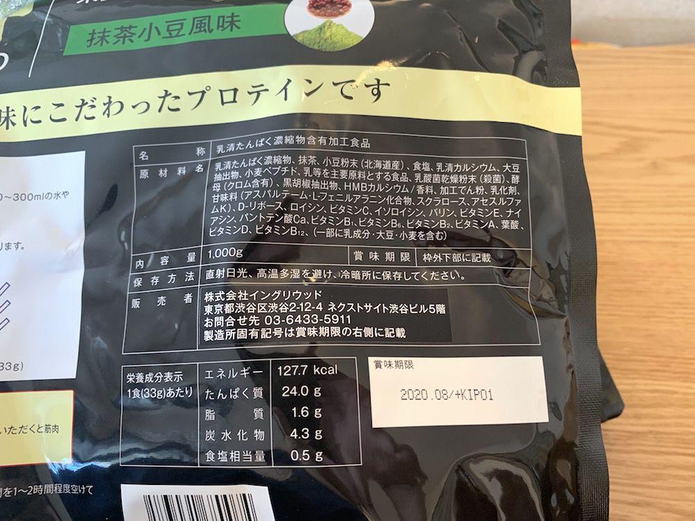抹茶小豆風味の成分写真